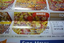 新種のピザ