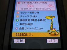 nanacoアプリバージョンアップ