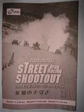 2009もてぎストリートシュートアウト