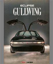 Mitsubishi Eclipse Gullwing ・・・・