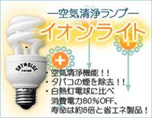 空気清浄機付きイオンライト、花粉症に良いかも!
