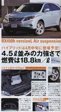 レクサスRX450h