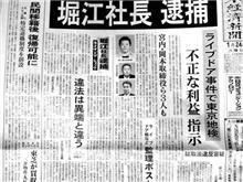 日経コラム「違法は異端と違う」