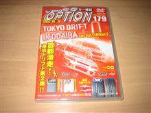 TOKYO DRIFT 番外編