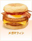 朝マック食べたいな・・・・