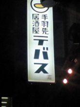名古屋の味!その弐