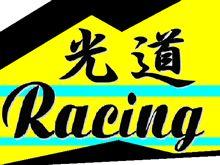 ついに光モノグループ「光道RACING」立ち上げました!