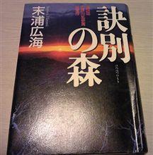 【小説】訣別の森