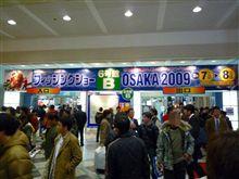 『フィッシングショーOSAKA 2009 ダイワ・シマノ編』