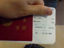 やっと日本に帰れます