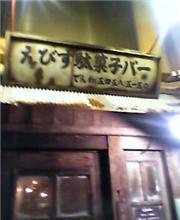 駄菓子バー!?