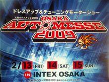 大阪オートメッセ2009行ってきた。