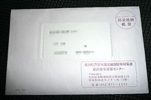 県警本部から不幸の手紙・・・。