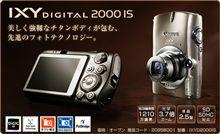 デジカメ買いました★canon IXY 2000IS