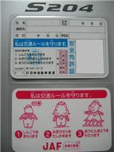 [JAF公式] 子供免許証 (東京スバル発行)・・・の巻