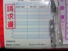 東京オートサロン2009は終わっていなかった