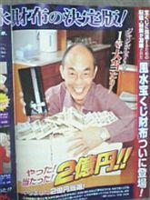 風水宝くじ財布!