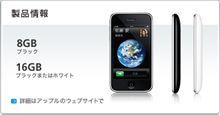 iPhone 3Gが\0にΣ(lvl;ミ!?