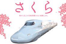 新幹線「さくら」