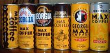 「マックスコーヒー」で食品偽装発覚─原料、実は納豆と落花生だった