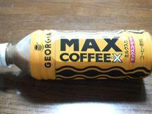 マックスコーヒー♪