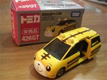 Shimajiro CAR