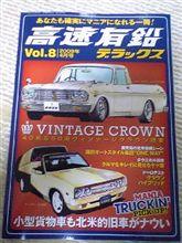 高速有鉛デラックス・・・vol8発売