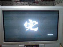 無事('A`)