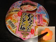 受験シーズン向けカップ麺