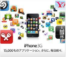 i-Phoneが無料配布...