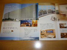 リゾートホテル!