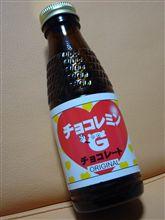 元気モリモリ ヽ(゚∀゚ )ノ チョコレミンG