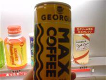 MAXコーヒー!全国発売決定記念ブログ♪