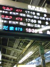 大阪でのお仕事終了 今から新幹線で博多へ