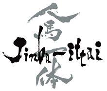 人馬一体・Jinba-itai ステッカー・チューン