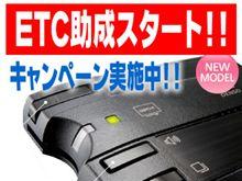 ETC助成スタート!『特別割引キャンペーン!!』実施中