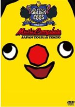 """The World of GOLDEN EGGS """"""""MUSIC COMPLETE"""""""""""