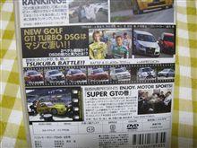 Best MOTORing 2005年8月号