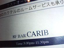 CARIBって・・・