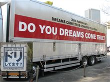 "DREAMS COME TRUE CONCERT TOUR 2009""ドリしてます?"""