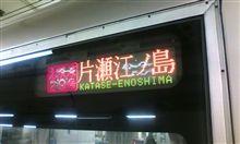 Enoshima NO.29
