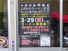 「ラーメン専門店 E・Y 竹末」4 -喜連川-