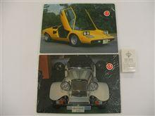 スーパーカー下敷 パート8  パンサーJ72とカウンタックLP400