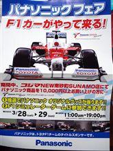 F1カーがやってくる!