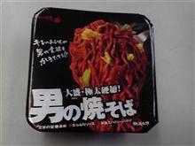 大盛 極太 硬麺