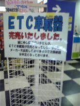 ETC車載器完売しました