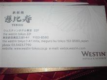 ウエスティン東京