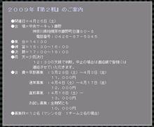 2009年 チキチキGP第2戦『藤野GP 1st Challenge』のご案内