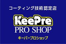 みんカラ+にキーパープロショップさんが参加!