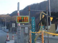 高速道路「休日1000円」スタート